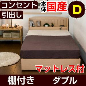 棚・コンセント付きベッド