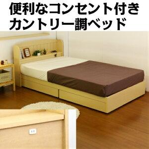 カントリー調ベッド