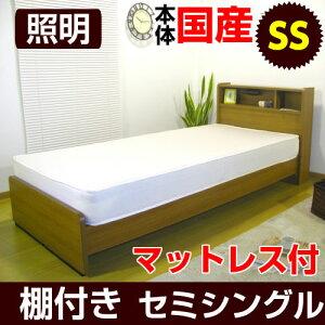 棚・照明付きベッド