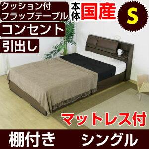 フラップテーブル付ベッド