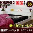 コンセント付きローベッド セミシングルベッド 選べるマット 照明付フロアベッド セミシングルベッド 組立設置別途対応 66