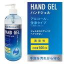 東亜産業 TOAMIT アルコールハンドジェル 500ml HAND GEL 洗浄タイプ ウイルス対策 感染症予防 手指消毒 アルコール消毒液 アルコールジェル 速乾性 大容量
