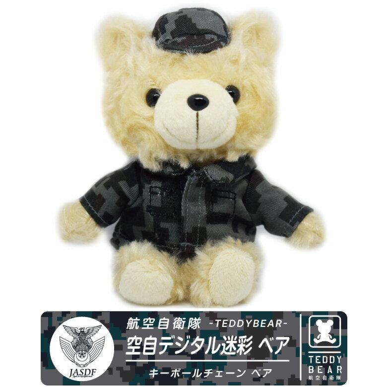 航空自衛隊 JASDF デジタル 迷彩 ベア 熊 ぬいぐるみキーボールチェーン Ver贈り物 プレゼント 大人気!空自ミリタリー テディベア グッズ goods itemふわふわ クリスマス おもちゃ ラッピング 雑貨 アイテム teddy bearデジカモ Digital camouflage