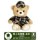 陸上自衛隊 迷彩 特大 ベア 熊 ぬいぐるみモフモフ 抱き心地よし!贈り物 プレゼント 大人気!陸自 JGSDF ミリタリー テディベア グッズ goods itemふわふわ クリスマス おもちゃ ラッピング 雑貨 アイテム teddy bear送料無料