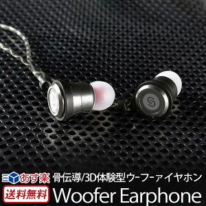 イヤホン高音質重低音両耳骨伝導カナル型バランス音楽
