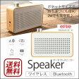スピーカー Bluetooth 持ち運び EMIE Radio for Bluetoothスピーカー ポータブル【送料無料】 高音質 10cm iPhone 音楽 スマホ 楽天 通販