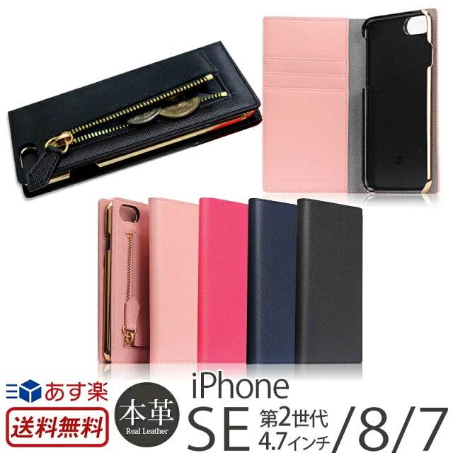 727ad6c73994 【送料無料】 iPhone8 ケース / iPhone7ケース 手帳型 本革 サフィアーノ レザー コイン