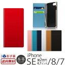 【送料無料】【あす楽】 iPhone SE 第2世代 / iPhone8 ケース / iPhone7 ケース 手帳型 本革 ……