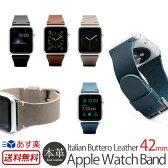 AppleWatch バンド Series 2 本革 SLG Design Apple Watch 42mm 用 バンド ブッテーロ レザー 【送料無料】 イタリアンレザー レザー 本革 革 アップル ウォッチ ベルト スマートウォッチ 腕時計 時計 ウェアラブル端末 ステッチ デザイン 楽天 通販