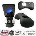 Apple Watch 充電スタンド iPhone スタンド...