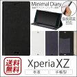 Xperia XZ ケース 手帳型 本革 ZENUS Minimal Diary for XperiaXZ 手帳カバー 【送料無料】 エクスペリアXZ カバー 手帳 スマホケース エクスペリア SO-01J SOV34 601SO SO01J 手帳型ケース 楽天