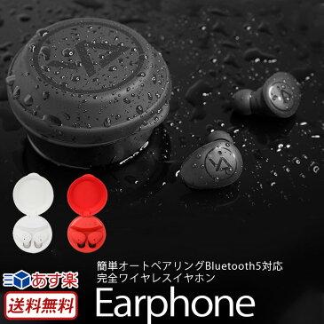【あす楽】【送料無料】 イヤホン Bluetooth ワイヤレス 完全ワイヤレスイヤホン Wings イヤフォン ブルートゥース 5 小型 軽量 iPhone スマホ 左右独立 完全独立 両耳 音楽 楽天 通販 ブランド プレゼント