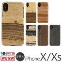 【あす楽】 iPhone XS ケース / iPhone X ケース 木製 ハードケース Man&Wood 天然木ケース f……