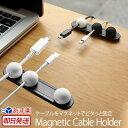 【あす楽】 iPhone ケーブルホルダー マグネット 充電