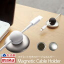 【あす楽】 ケーブルホルダー iPhone マグネット 充電