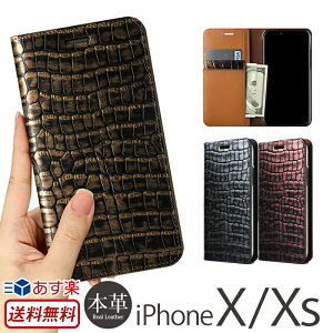 7bea22f98a 【あす楽】【送料無料】アイフォン XS ケース iPhone XS ケース / iPhone
