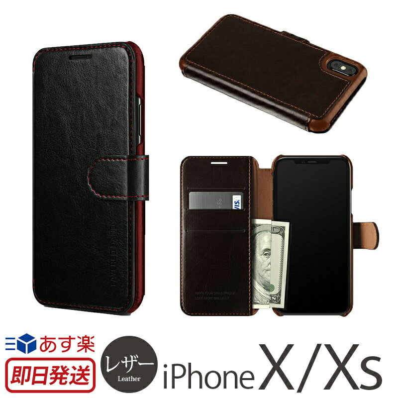 a01f51939c 【あす楽】 iPhone XS ケース / iPhone X ケース 手帳 レザー VRS DESIGN Layered