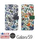 【送料無料】【あす楽】 Galaxy S9 ケース 手帳型 花柄 レザ...