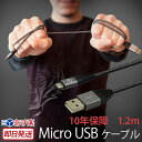 ULTRA STRONG TIGER CABLE MicroUSB 1.2m アルミニウムケーブル