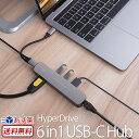 【送料無料】【あす楽】USBハブ 3.0 TYPE-C HyperDrive 6in1 USB-C Hub usb3.0 type c HDMI変換 軽量 高速 MacBook HDMI対応 ギガビット イーサネット タイプc 4K高画質 LANケーブル HD出力 おしゃれ コンパクト 高速 スリム