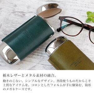 メガネケースおしゃれ革本革栃木レザーめがね眼鏡ケース