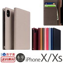 【送料無料】【あす楽】 iPhone XS ケース / iPhone X ケース 手帳型 本革 レザー スマホケー……