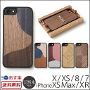 【送料無料】【あす楽】 iPhone XS ケース / iPhone X / iPhone XR / iPhone XS Max / iPhone 8 / iPhone 7 天然 木 製 WOOD'D Real Wood Snap-on Covers INLAYS for iPhone 10 S Max XR スマホケース アイフォン X S Max カバー おしゃれ ブランド iPhone ケース 木 目