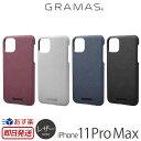 【あす楽】 iPhone 11 Pro Max ケース レザー GRAMAS COLORS EURO Passione PU Leather Shell ……