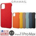 【送料無料】【あす楽】 iPhone 11 Pro Max ケース 本革 GRAMAS Shrunken-calf Leather Shell ……