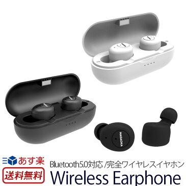 【送料無料】【あす楽】 イヤホン Bluetooth ワイヤレス NAGAOKA BT817 BT817BK BT817WH Bluetooth5.0対応 オートペアリング機能搭載 完全ワイヤレスイヤホン イヤフォン 小型 両耳 音楽 スマホ ハンズフリー 通話 軽量 オートペアリング Android iphone おしゃれ ブランド