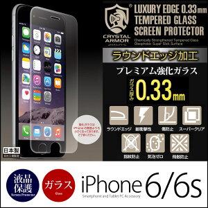 iPhone6強化ガラスフィルム表面硬度9H0.33mmラウンドエッジ加工CRYSTALARMORラウンドエッジ強化ガラス液晶保護フィルムiPhone6アイフォン6アイホン6カバーケース液晶保護フィルム液晶保護保護フィルム画面保護ガラスガラスフィルム画面液晶