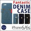 iPhone6s / iPhone6 手帳型 ケース デニム Fantastick Denim Case iPhone6s アイフォン6s アイフォン6 アイホン6s iPhoneケース iPhone6s ファブリックケース カバー 横開き 手帳 手帳型ケース フリップケース スマホケース 二つ折り 折りたたみ デニム素材 デニム地