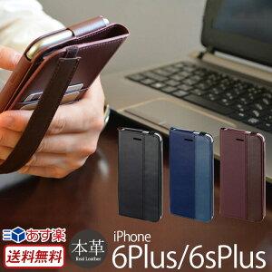 4e9f1a3367 【送料無料】 iPhone6s Plus / iPhone6 Plus 手帳型 本革 レザー ケース BZGLAM
