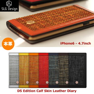 【送料無料】 iPhone6 手帳型 本革 レザー ケース SLG Design D5 Edition Calf Skin Leather Diary iPhone 6 アイフォン6 アイホン6 iPhoneケース アイホンカバー 本革ケース レザーケース カバー 横開き 手帳型ケース フリップケース スマホケース 二つ折り 楽天