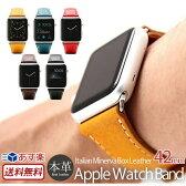 Apple Watch バンド 42mm 用 イタリアン ミネルバボックス レザー使用 D6 IMBL(ディーシックス アイエムビーエル) Series1 Series2 対応 イタリアンレザー レザー 本革 革 【送料無料】 アップル ウォッチ 腕時計 ウェアラブル端末 楽天 通販