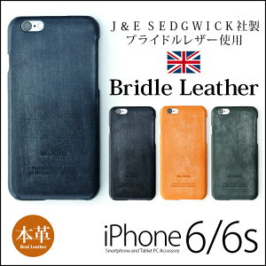 【送料無料】 iPhone6s / iPhone6 本革 ブライドルレザー ケース アイフォン…