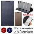 Xperia Z5 Premium 「docomo SO-03H」 手帳型 レザー ケース Zenus Metallic Diary Xperia Z5 Premium エクスペリアz5 カバー エクスペリア XperiaZ5 Premium XperiaZ5Premium エクスペリアz5プレミアム 手帳型ケース スマホケース スマホカバー 楽天 Xperia Z5 Premium
