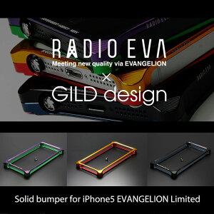 【レビューで液晶フィルムプレゼント】 ギルドデザイン iPhone5s アイフォン5s アルミバンパー ...