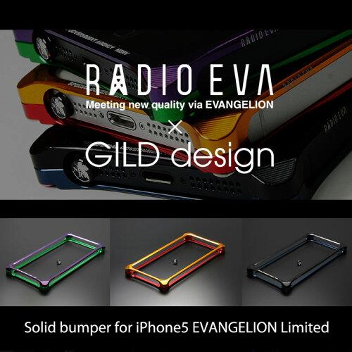 ギルドデザイン ヱヴァンゲリヲン iPhone5s / iPhone5 用 アルミバンパー Solid Bump...