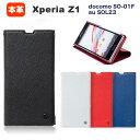 Xperia Z1 エクスペリアZ1 SO-01F SOL23 本革 レザー ケース ZENUS Prestige Minimal Diary Z26...