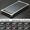 楽天ギルドデザイン iPhone5s 用 アルミバンパー ケース GILD design Solid Bumper for iPhone 5 GI-222 スマートフォン iPhoneケース アイフォン5s アルミケース バンパー フレーム 5s カバー アルミ ソリッドバンパー P06Dec14