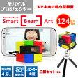 【送料無料】 スマホ向け超小型軽量 モバイルプロジェクター Smart Beam Art(三脚セット) スマートビームアート SB3448ART スマホ スマートフォン タブレットPC モバイル プロジェクター HDMI MHL バッテリー内蔵 楽天 P06Dec14