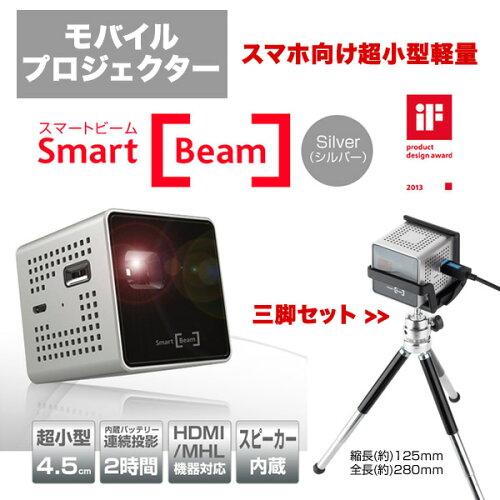 スマホ向け超小型軽量 モバイルプロジェクター Smart Beam シルバー(三脚セット) ...
