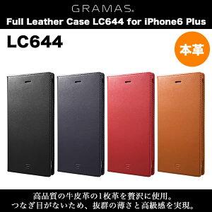 【送料無料】 iPhone 6 Plus グラマス 手帳型 本革 レザー ケース GRAMAS Full Leather Case LC644 for iPhone6 Plus アイフォン6 アイホン6 アイホン6ケース iPhone6ケース 本革ケース レザーケース カバー フリップケース 手帳型ケース 手帳 横開き 二つ折り