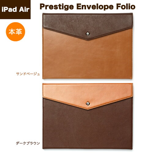 iPad Air(アイパッドエアー)用 本革 レザー ケース ZENUS iPad Air Prestige Envel...
