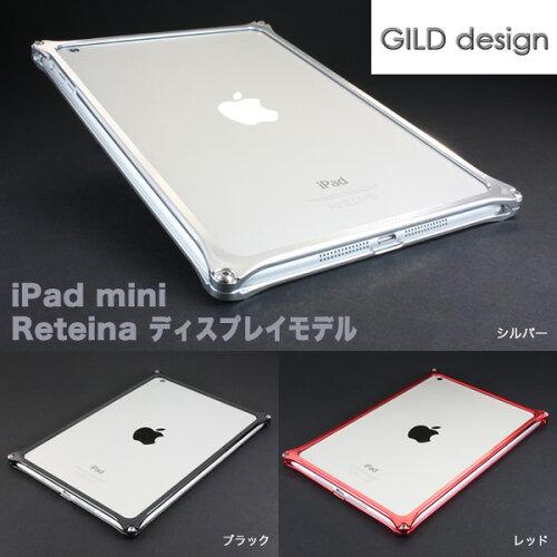 iPad mini Retina ディスプレイモデル 用 アルミバンパー GILD design Solid Bumper f...