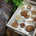 【送料無料】感謝の特別福袋貝ボタンも木ボタンもいっぱい入ったナチュラルボタンセット【50%OFF】