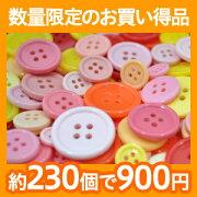 カラフル オレンジ ミックス