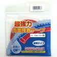 【日本製】 コスモ 超強力 両面接着テープ 5mm幅×5M 水洗いOK