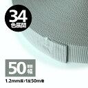 【34色】日本製PPテープベルトテープ/リュックテープ1.2mm厚×50mm幅【1反50M巻】